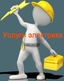 Сайт электриков Уфа. yfa.v-el.ru электрика официальный сайт Уфы